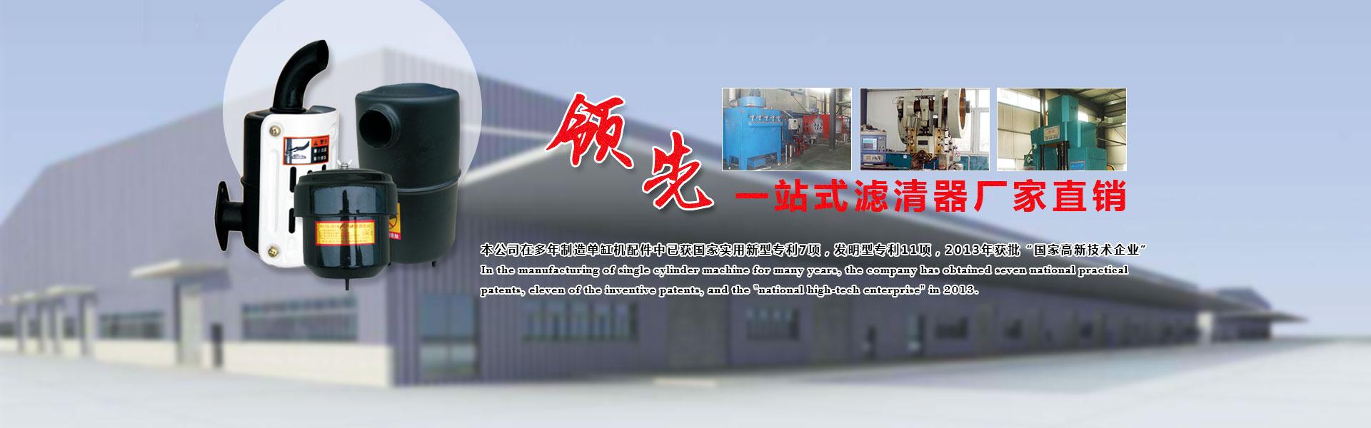 空气滤清器公司